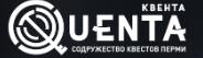 Лого: квесты Quenta-questa Пермь
