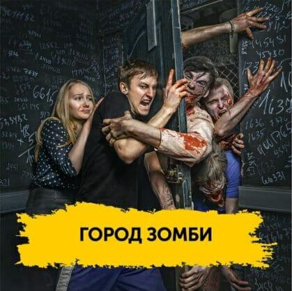 превью квеста Город зомби Пермь