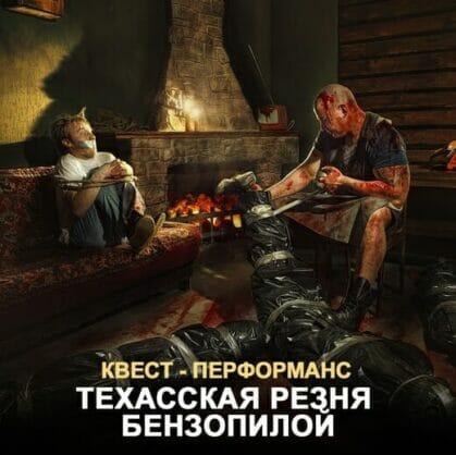 превью квеста Техасская резня бензопилой Пермь