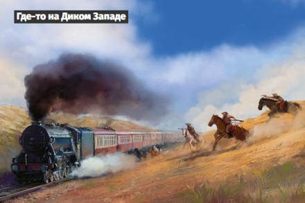 иллюстрация 1 для квеста Где-то на Диком Западе Липецк