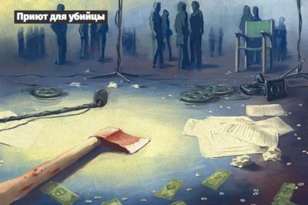 иллюстрация 1 для квеста Приют для убийцы Липецк
