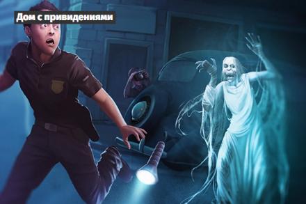 иллюстрация 1 для квеста Дом с привидениями (Questoria) Липецк
