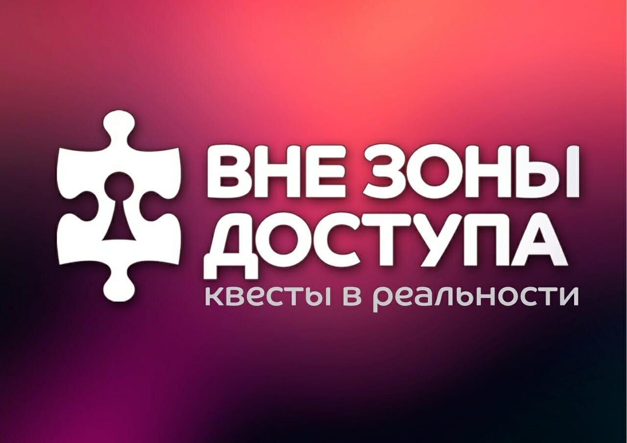Лого: квесты Вне зоны доступа Краснодар