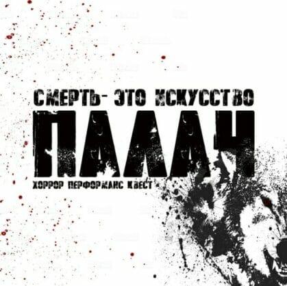 превью квеста Палач Ставрополь