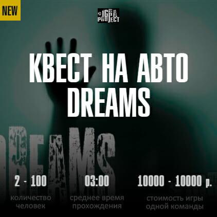 Игра_дримс