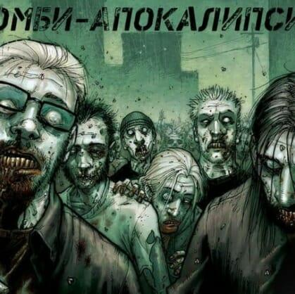 Главное изображение для квеста Зомби Апокалипсис