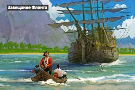 иллюстрация 1 для квеста Завещание Флинта Воронеж