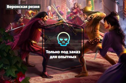 иллюстрация 1 для квеста Веронская резня Воронеж