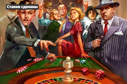 иллюстрация 1 для квеста Ставки сделаны Воронеж