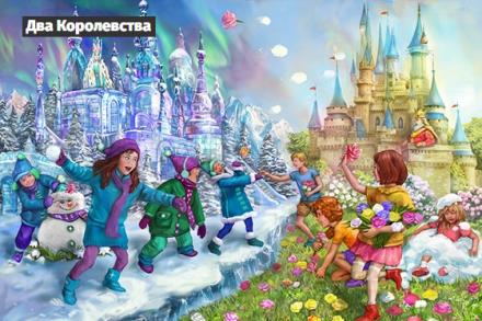 иллюстрация 1 для квеста Два Королевства Воронеж