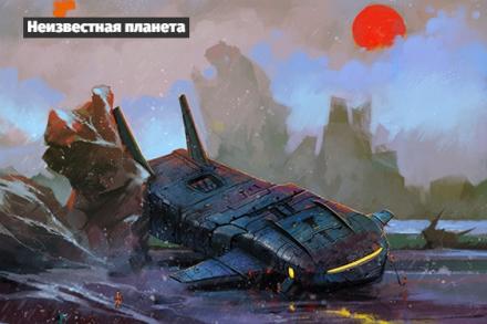 иллюстрация 1 для квеста Неизвестная планета Воронеж
