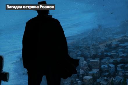 иллюстрация 1 для квеста Загадка острова Роанок Воронеж