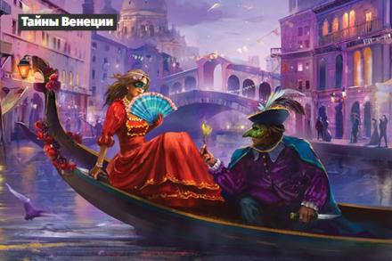 иллюстрация 1 для квеста Тайны Венеции Воронеж