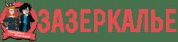 Лого: квесты Зазеркалье Воронеж