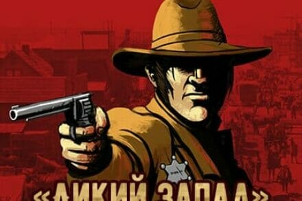 иллюстрация 1 для квеста Дикий запад Тольятти