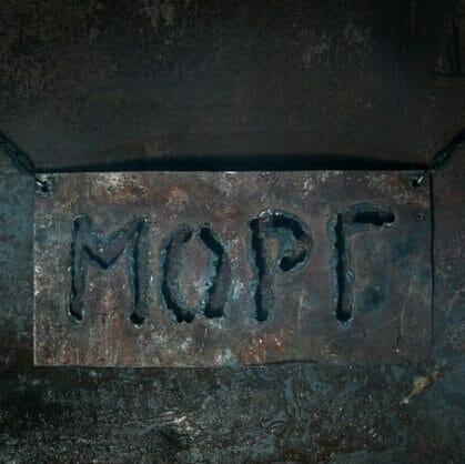 превью квеста Морг. 10 комнат Адреналина 2.0. Тольятти