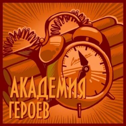 Главное изображение для квеста Академия Героев