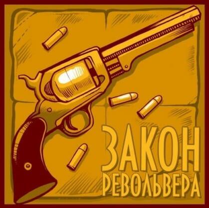 Главное изображение для квеста Закон револьвера