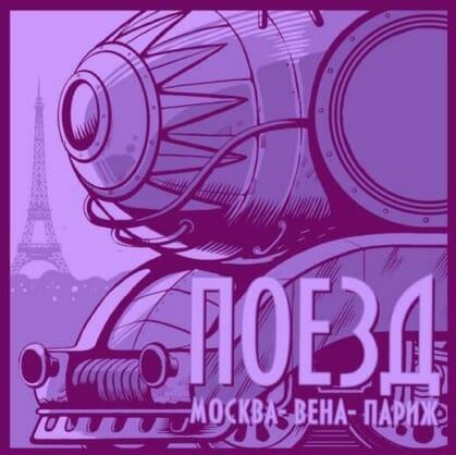 Главное изображение для квеста Москва- Вена- Париж