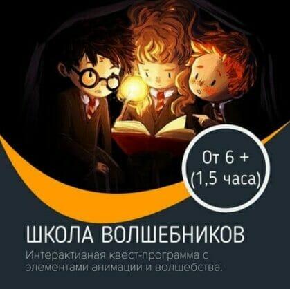 превью квеста Школа Волшебников Ярославль