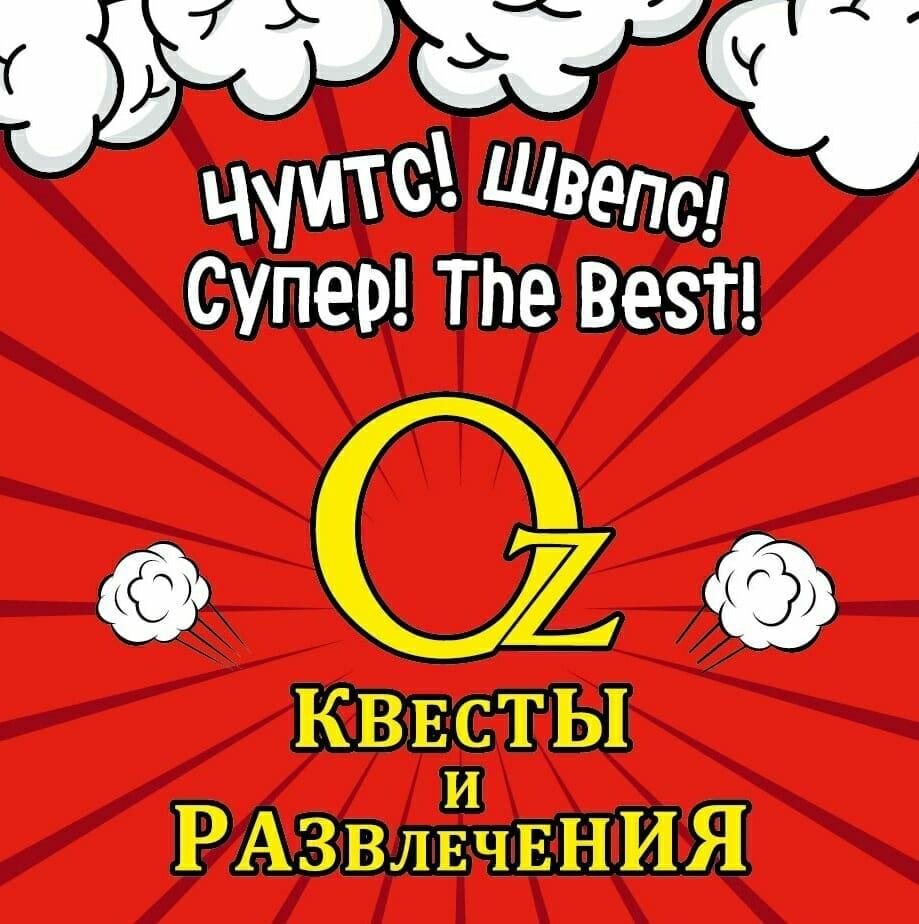 Лого: квесты Oz Квесты и Развлечения Ярославль