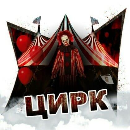 Главное изображение для квеста Цирк