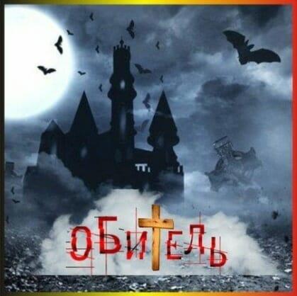 превью квеста Обитель Томск