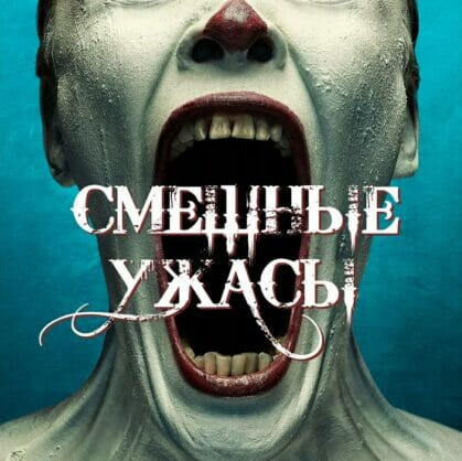превью квеста Смешные ужасы Томск