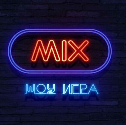 превью квеста Шоу-игра «MIX» Барнаул