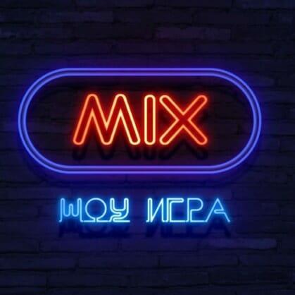 Главное изображение для квеста Шоу-игра «MIX»