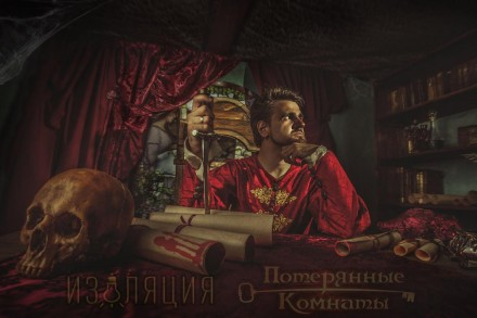иллюстрация 1 для квеста Казематы Тьмы Самара