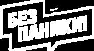 Лого: квесты Квесты Без Паники Самара
