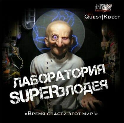 превью квеста Лаборатория Суперзлодея Рязань