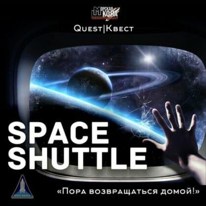превью квеста SPACE SHUTTLE Рязань