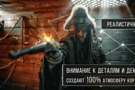 иллюстрация 1 для квеста Пиратский корабль Сочи