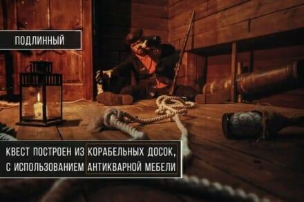 иллюстрация 2 для квеста Пиратский корабль Сочи