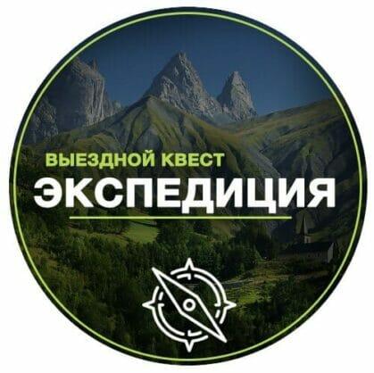 превью квеста Экспедиция Саратов