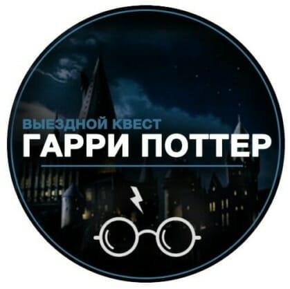 превью квеста Гарри Поттер. Выездной Саратов