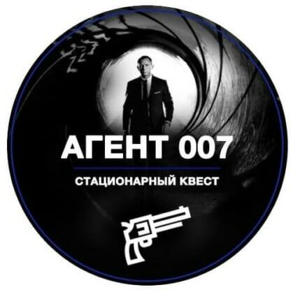превью квеста Агент 007 Саратов