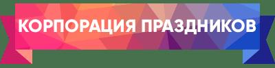 Лого: квесты Корпорация праздников Саратов