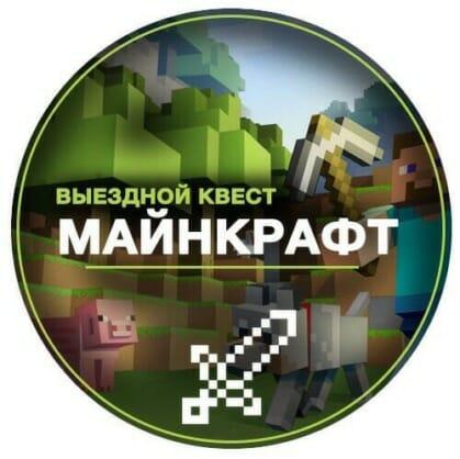 превью квеста MineCraft (выездной) Саратов