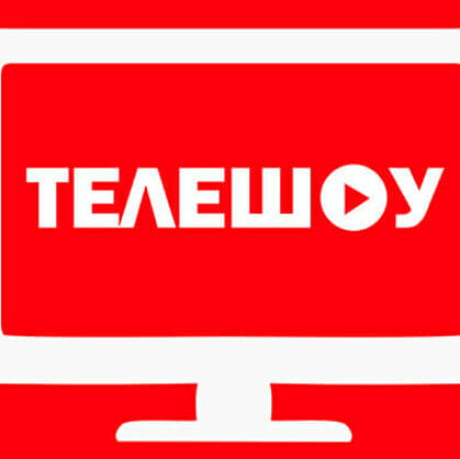 превью квеста Теле-Шоу Саратов