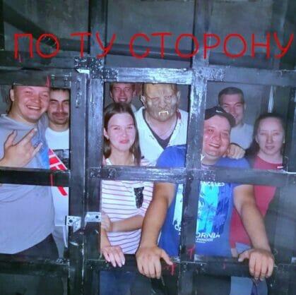 превью квеста По ту сторону Екатеринбург